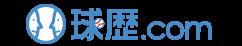 球歴.com